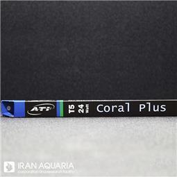 کورال پلاس (coral plus)