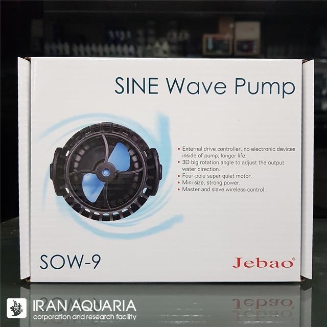 موج ساز (Wave Maker SOW9)