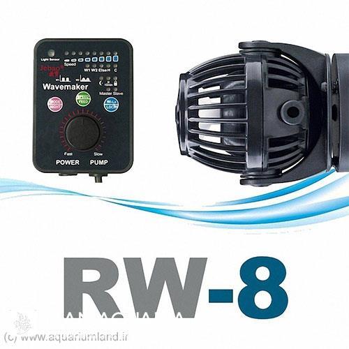 موج ساز آر دبلیو 8 (RW 8)