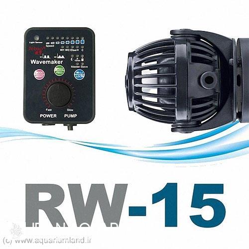 موج ساز آر دبلیو 15 (RW 15)